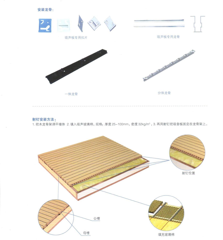 槽木吸音板3.jpg