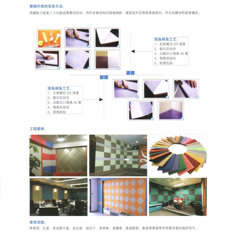 聚酯纤维吸音板2.jpg