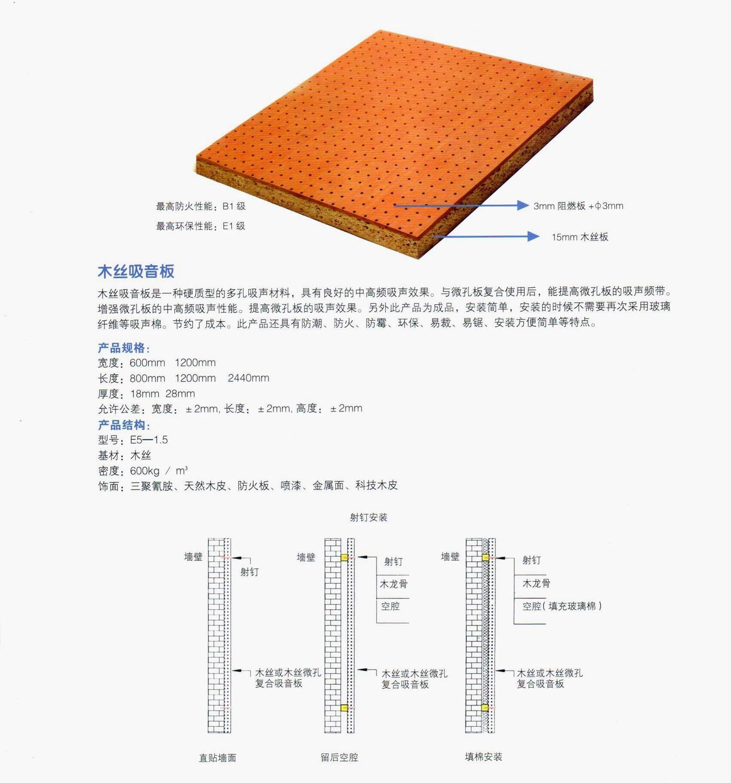 木丝吸音板2.jpg