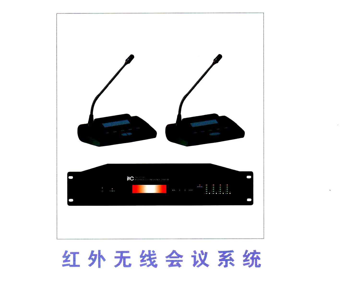 红外无线会议系统-1.jpg