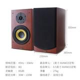 AVANCE 730LE无源音箱高保真发烧级hifi木质音箱2.0专业书架音箱